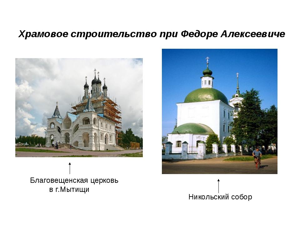 Благовещенская церковь в г.Мытищи Никольский собор Храмовое строительство при...