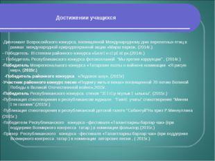 -Дипломант Всероссийского конкурса, посвященной Международному дню перелетных