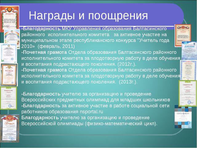 Награды и поощрения -Благодарность учителю за организацию и проведение Всеро...
