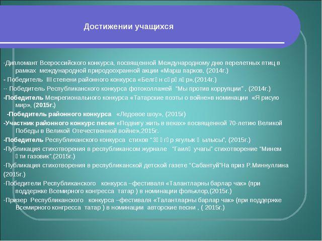 -Дипломант Всероссийского конкурса, посвященной Международному дню перелетных...