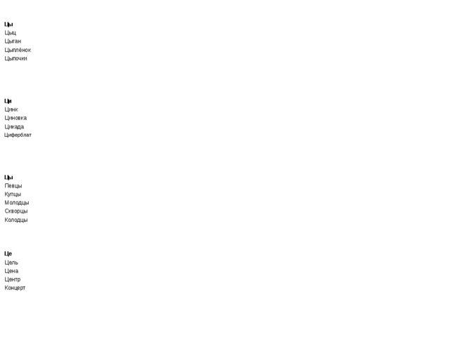 Цы Цыц Цыган Цыплёнок Цыпочки Ци Цинк Циновка Цикада Циферблат Цы Певцы Купцы...