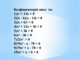 Коэфицентерін анықта: х² + 13х = 0 (х - 6)(х - 14) = 0 (х + 6)² = 0 х² + 1