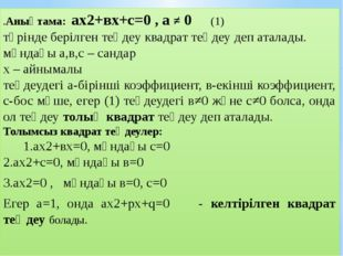 .Анықтама: ах2+вх+с=0 , а ≠ 0 (1) түрінде берілген теңдеу квадрат теңдеу деп