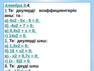Алгебра 8.4. 1 Теңдеулердің коэффициентерін анықта : а) 4x2 - 5х - 9 = 0; б)