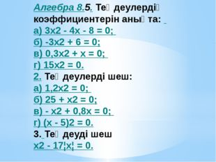 Алгебра 8.5. Теңдеулердің коэффициентерін анықта: а) 3x2 - 4х - 8 = 0; б) -3x