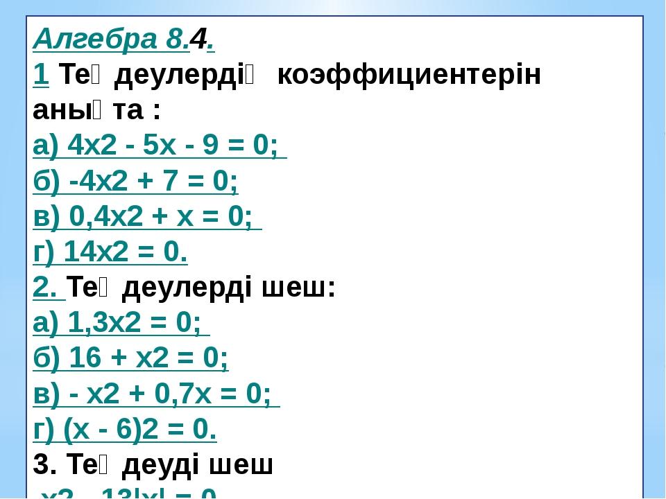 Алгебра 8.4. 1 Теңдеулердің коэффициентерін анықта : а) 4x2 - 5х - 9 = 0; б)...