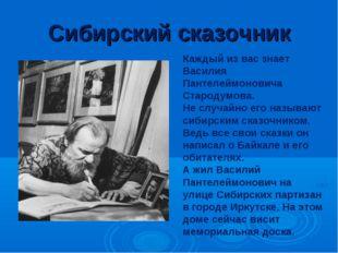 Сибирский сказочник Каждый из вас знает Василия Пантелеймоновича Стародумова.