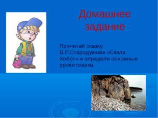 Домашнее задание Прочитай сказку В.П.Стародумова «Скала Хобот» и определи осн