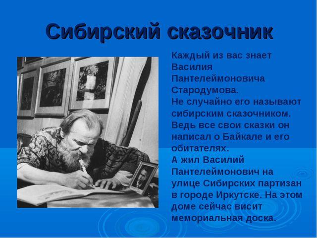 Сибирский сказочник Каждый из вас знает Василия Пантелеймоновича Стародумова....