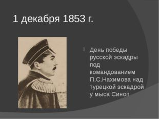 1 декабря 1853 г. День победы русской эскадры под командованием П.С.Нахимова