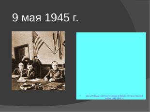 9 мая 1945 г. День Победы советского народа в Великой Отечественной войне 194