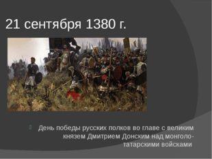 21 сентября 1380 г. День победы русских полков во главе с великим князем Дмит