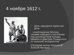 4 ноября 1612 г. День народного единства- день освобождения Москвы силами нар