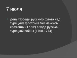 7 июля День Победы русского флота над турецким флотом в Чесменском сражении (