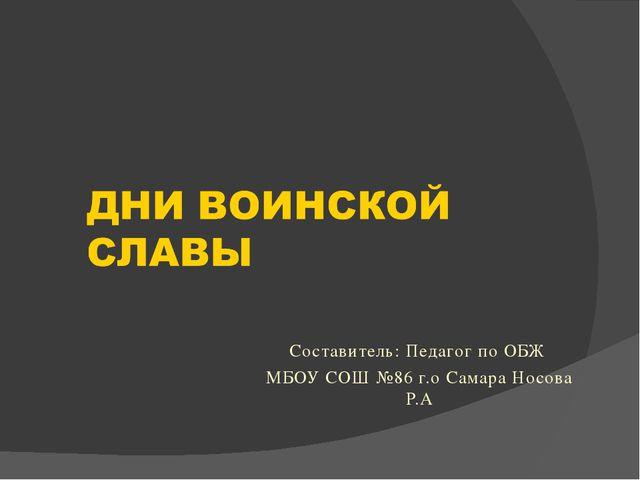 Составитель: Педагог по ОБЖ МБОУ СОШ №86 г.о Самара Носова Р.А