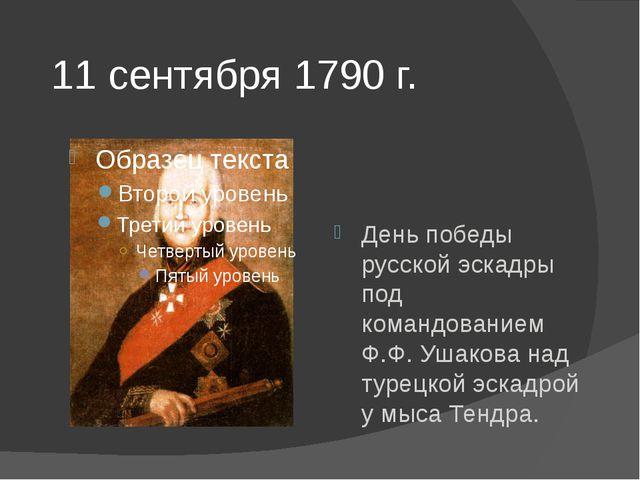 11 сентября 1790 г. День победы русской эскадры под командованием Ф.Ф. Ушаков...