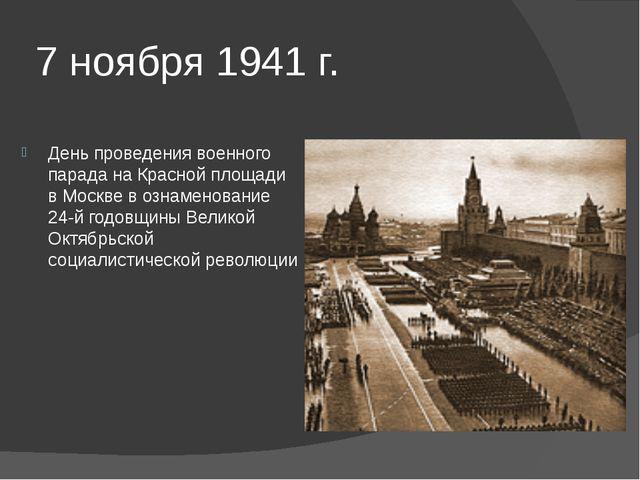 7 ноября 1941 г. День проведения военного парада на Красной площади в Москве...