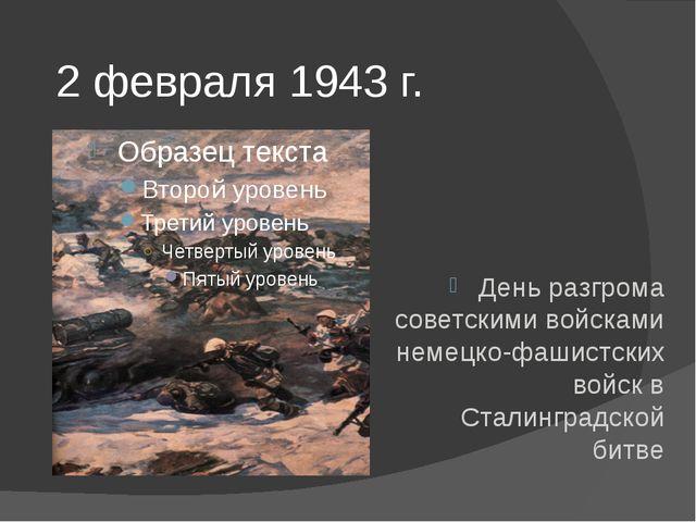 2 февраля 1943 г. День разгрома советскими войсками немецко-фашистских войск...