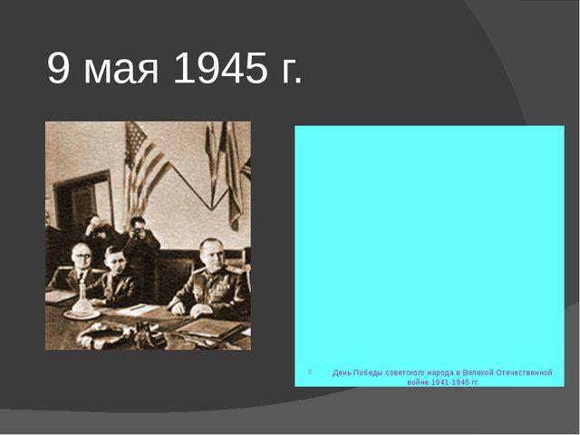 9 мая 1945 г. День Победы советского народа в Великой Отечественной войне 194...