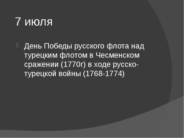 7 июля День Победы русского флота над турецким флотом в Чесменском сражении (...
