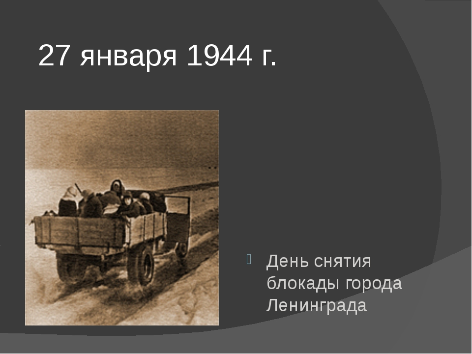 27 января 1944 г. День снятия блокады города Ленинграда