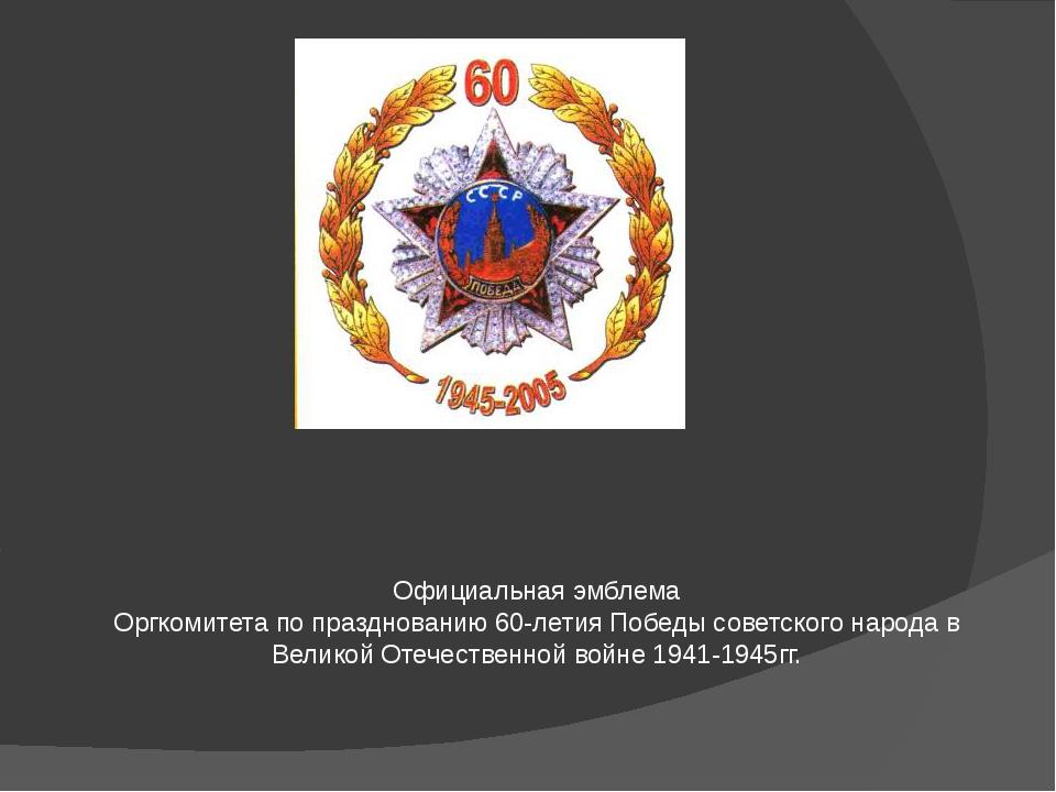 Официальная эмблема Оргкомитета по празднованию 60-летия Победы советского н...