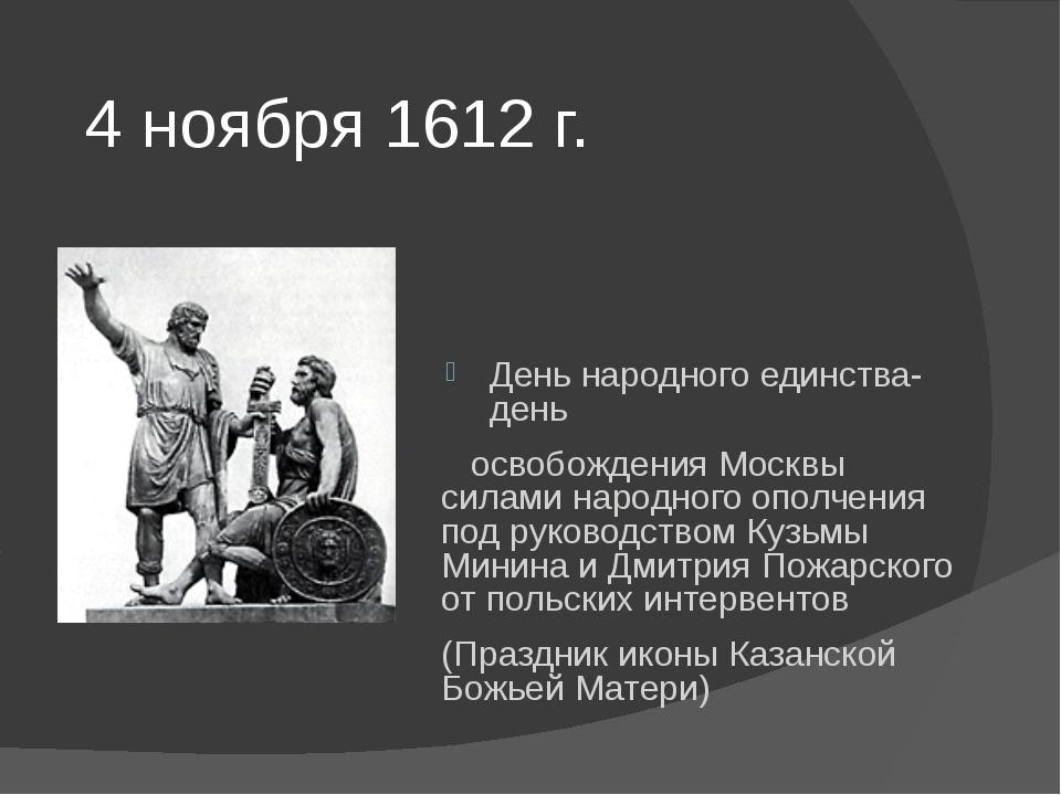4 ноября 1612 г. День народного единства- день освобождения Москвы силами нар...