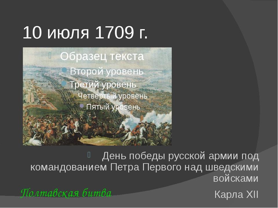 10 июля 1709 г. День победы русской армии под командованием Петра Первого над...