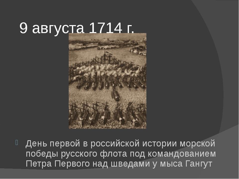 9 августа 1714 г. День первой в российской истории морской победы русского фл...