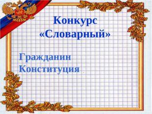 Конкурс «Словарный» Гражданин Конституция