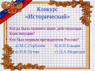 Конкурс «Исторический» Когда была принята ныне действующая Конституция? Кто