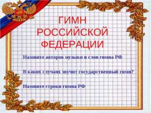ГИМН РОССИЙСКОЙ ФЕДЕРАЦИИ Назовите авторов музыки и слов гимна РФ В каких слу