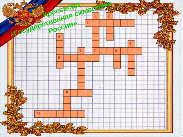 1 7 3 2 8 5 9 6 4 10 11 Кроссворд «Государственная символика России»