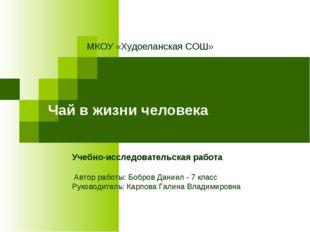 МКОУ «Худоеланская СОШ» Чай в жизни человека Учебно-исследовательская работа