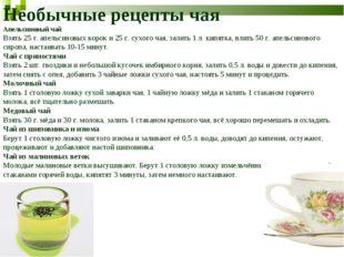 Необычные рецепты чая Апельсиновый чай Взять 25 г. апельсиновых корок и 25 г.
