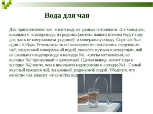 Вода для чая Для приготовления чая я взял воду из разных источников -2-х коло