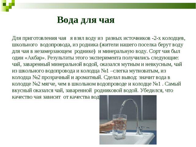 Вода для чая Для приготовления чая я взял воду из разных источников -2-х коло...