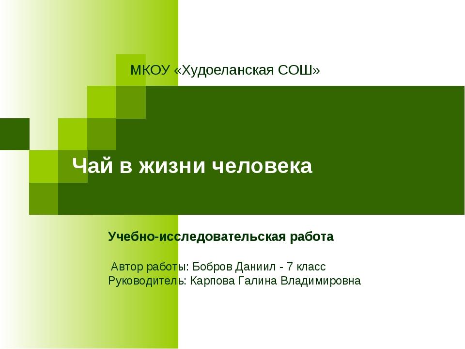 МКОУ «Худоеланская СОШ» Чай в жизни человека Учебно-исследовательская работа...