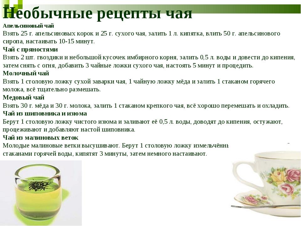 Необычные рецепты чая Апельсиновый чай Взять 25 г. апельсиновых корок и 25 г....