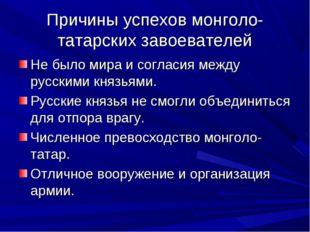 Причины успехов монголо-татарских завоевателей Не было мира и согласия между