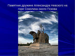 Памятник дружине Александра Невского на горе Соколиха около Пскова