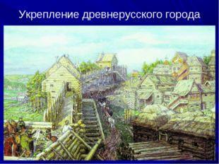 Укрепление древнерусского города
