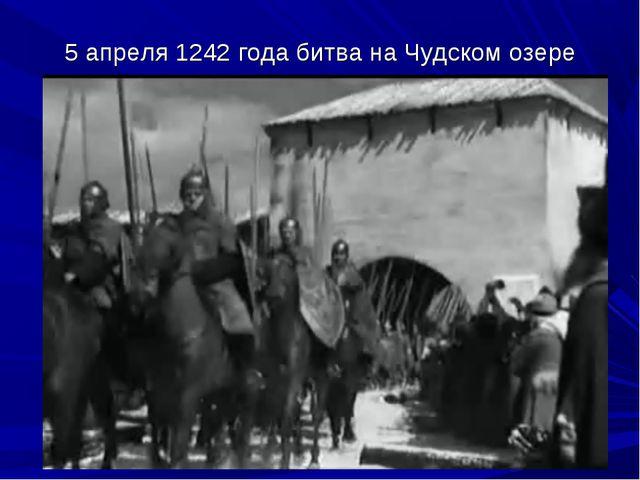 5 апреля 1242 года битва на Чудском озере