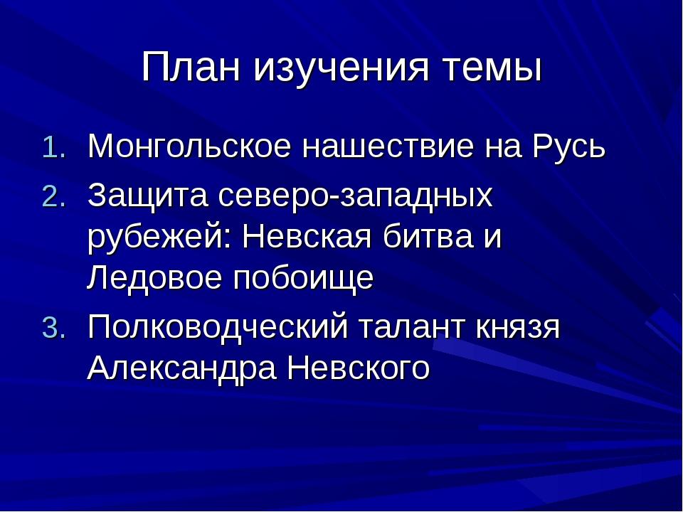План изучения темы Монгольское нашествие на Русь Защита северо-западных рубеж...