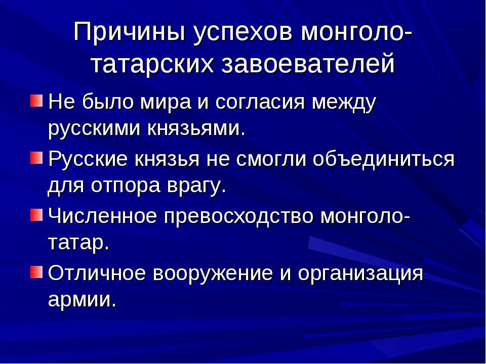Причины успехов монголо-татарских завоевателей Не было мира и согласия между...