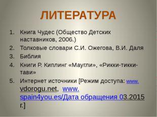 ЛИТЕРАТУРА Книга Чудес (Общество Детских наставников, 2006.) Толковые словари