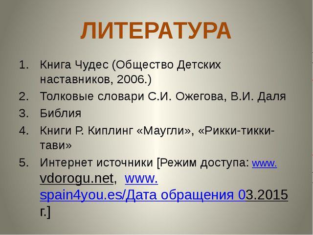 ЛИТЕРАТУРА Книга Чудес (Общество Детских наставников, 2006.) Толковые словари...