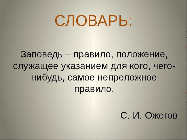 СЛОВАРЬ: Заповедь – правило, положение, служащее указанием для кого, чего-ниб...