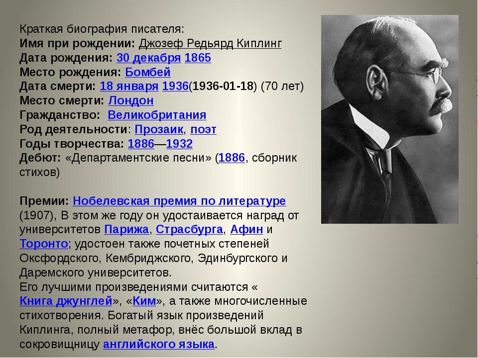 Краткая биография писателя: Имя при рождении: Джозеф Редьярд Киплинг Дата рож...