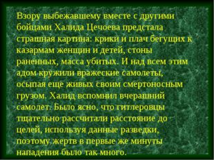 Взору выбежавшему вместе с другими бойцами Халида Цечоева предстала страшная